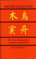 Chinese Characters by Dr. Leon Wieger S.J.