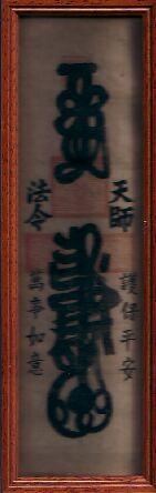 Tao-Kalligraphie aus dem Tao Tzang