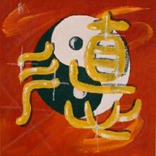 té, Kalligraphie, die Kraft, die Tugend nach Lao-Tze. Ziel der Übung. Original im Besitz von Jo Augustin, Wu Guan Schule in Mülheim an der Ruhr